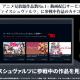 ブシロード、動画配信サービス「U-NEXT」に『ヴァイスシュヴァルツ』参戦タイトルのカテゴリーが追加!