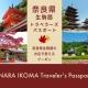 ドコモ・ヘルスケアとDeNAライフサイエンス、ウォーキングアプリ「歩いておトク」が奈良県のウォーキングイベントに合わせて南都銀行とコラボ