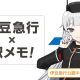 モバイルファクトリー、『ステーションメモリーズ!』で「蓮台寺ミナト」が新たに伊豆急行線の公認キャラクターに仲間入り!