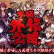 DMM GAMES、『一血卍傑-ONLINE-』で卍傑キャンペーン祭を開催 育成や遠征などがお得にプレイできる!