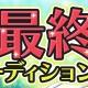 アソビモ、『アルケミアストーリー』声優オーディションの最終審査会のゲストとして関智一さんが登場決定!