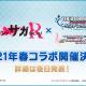 バンナム、『デレステ』&『デレマス』でTVアニメ『ゾンビランドサガ リベンジ』とのコラボを21年春に開催決定