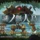 Nuverse、ファンタジーアクションゲーム『エデンの扉』で記念イベント「謎ノ無⼈島」を開催