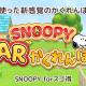 テレビ東京コミュニケーションズ、「スゴ得コンテンツ」で『SNOOPY ARかくれんぼ』の配信を開始