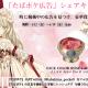 WishGame、女性向けまったり宮廷お着せ替えRPG『謀りの姫:Pocket』で「たばポケ広告」シェアキャンペーン開始! 始まりの桜キャンペーンも