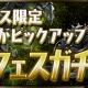 ガンホー、『パズル&ドラゴンズ』でゴッドフェスガチャを本日12時より開催!