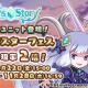 WithEntertainment、『セブンズストーリー』にて★5ユニット出現率2倍の「リミテッドスターフェス」を開催!
