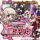 ディ・テクノ、『防振りうぉーず!』×『Fate/kaleid liner プリズマ☆イリヤ』コラボを開始!