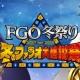 FGO PROJECT、『Fate/Grand Order』のリアルイベント「FGO冬祭り 2017-2018 ~冬のファラオ大感謝祭~」の兵庫会場の事前抽選応募を開始