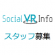 【求人募集】「Social VR Info」のライター・アシスタント/企画営業職(メディア広告事業)を募集