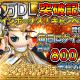Rekoo Japan、スマートフォン向け新作ゲーム『三国海戦オンライン』が15万ダウンロードを突破 金貨が手に入るログインキャンペーンを実施