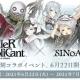 ポケラボとスクエニ、『シノアリス』×『NieR Replicant』の復刻コラボを開始! 新コラボキャラや新シナリ オも登場!