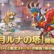 Cygames、『プリンセスコネクト!Re:Dive』で高難易度クエスト「11月ルナの塔」を11月14日12時より開催!
