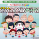 LINE、『LINE パズル タンタン』で『ちびまる子ちゃん』コラボレーションを開催!