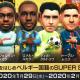 """セガゲームス、『サカつくRTW』で「ロメル・ルカク」などベルギーの有力選手5人が登場する""""SUPER STAR FES""""を開催!"""