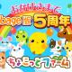 ドリコム、農園育成ゲーム『ちょこっとファーム』mobage版5周年を記念した期間限定キャンペーンを開催!
