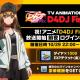 ブシロードとDonuts、『D4DJ Groovy Mix』で「祝!アニメ「D4DJ FirstMix」放送開始前夜ログインキャンペーン」を開催中!