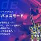 バンナム、『ガンダムブレイカーモバイル』で新バトルモード「モードチャレンジミッション」を追加! 創快祭で新限定機体も追加