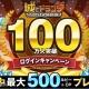 アソビズム、iOS版『城とドラゴン』の登録ユーザー数が100万人を突破! Android版の配信開始予定日は4月16日に決定!