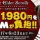 DMM GAMES、『エルダー・スクロールズ・オンライン 日本語版』DL版1980円を負担する特別キャンペーン…先着1万名限定