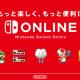 任天堂、オンラインサービス「Nintendo Switch Online」を本日スタート! スマホアプリ「Nintendo Switch Online」も配信