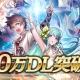 セガ・インタラクティブの新作『SOUL REVERSE ZERO』が50万DL突破! 初のゲーム内イベント「覚醒の刻:戦場を駆ける疾風」を開催