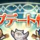 任天堂、『ファイアーエムブレム ヒーローズ』のアップデート内容(ver 2.8.0)を紹介…新階級「至天の召喚王」や錬成武器の追加、仲間メニュー機能強化など