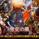 GAMEVIL COM2US Japan、『ドラゴンスラッシュ』にて第7幕の2番目のストーリー「激変の風」を実装!