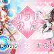 ユナイテッド、『東京コンセプション』で人気バーチャルYouTuber「キズナアイ」とのコラボが決定!