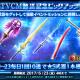 スクエニ、『スターオーシャン:アナムネシス』でTVCM放送を記念した「★5武器1本確定ピックアップガチャ」を本日より開催!