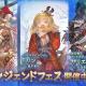 Cygames、 『グランブルーファンタジー』でレジェンドフェスを開催! クリスマスバージョン「ネモネ」「ミリン」登場
