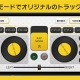 DLE、有名ラッパーと共演できるDJアプリ『コエビイト』をリリース…DOTAMA・鎮座DOPENESS・吉田凜音らの録りおろしボイスも収録