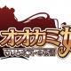 ヤマハミュージックメディア、『オオカミ姫 』でアソビズムの『ドラゴンリーグX/A』とのコラボレーションイベント(後半戦)を実施