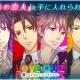 コロプラ、エミック提供の『LOVE:QUIZ』を「コロプラ」上で配信開始 位置登録の登録でゲーム内報酬も獲得できる