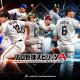KONAMI、『プロ野球スピリッツA』が累計2200万DL突破! 感謝の気持ちを込めたキャンペーンを開催