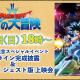 東映アニメ、TVアニメ「ドラゴンクエスト ダイの大冒険」放送に先駆け先行上映会イベントを9月6日18時より開催!