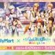 KLabとブロッコリー、『うたの☆プリンスさまっ♪ Shining Live』で「ファミリーマート」コラボキャンペーンを開催決定!