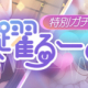 西山居、『ガール・カフェ・ガン』で期間限定特別ガチャ「心躍る一時」を開催!