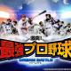 GMOメディア、本格プロ野球シミュレーションゲーム『激突!最強プロ野球ドリームバトル』を「GREE」で提供開始!