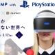 【PSVR】SIEとライフイズテック、「Unity with PlayStationVRコース」を無料で開催 中高校生を対象とした2日間のITキャンプ