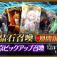 FGO PROJECT、『Fate/Grand Order』で★5蘆屋道満と★4渡辺綱をピックアップした「平安京ピックアップ召喚」を開始!