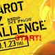 バンナム、『ドラゴンボールZ KAKAROT』で知識を腕試しできる「カカロットクイズチャレンジ」開催中! Twitterキャンペーンも