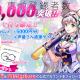 CrossMagic、新作『一騎学園〜進撃!当千の魔法少女〜』の事前登録者数が15万を突破!