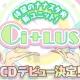『Tokyo 7th シスターズ』Ci+LUSのデビューシングル発売を記念しLINE LIVEの放送決定…山崎エリイさん、田中美海さんが出演