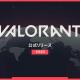 Riot Games、PC向け新作タクティカルシューター『VALORANT』を6月2日にリリース決定!