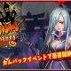 Rekoo Japan、『ファンタジードライブ』で「アーサー王(ハロウィーンVer)」が入手できるハロウィーンキャンペーンを開催