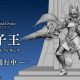 eStream、「劇場版 Fate/Grand Order -神聖円卓領域キャメロット-獅子王」の1/7スケールフィギュアを21年夏頃に予約開始