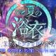 WEARE、欅坂46とのコラボ公式アプリ『欅坂46 ~beside you~』で「ひと夏の浴衣エクストラフォトガチャ」を開催中!