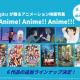 グランドシネマサンシャイン、アニメ映画特集に『うたプリ』や『ラブライブ!』『ヴァイエヴァ外伝』『若おかみ』『BLAME!』追加