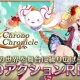 DMM、3DアクションRPG『OZ Chrono Chronicle』をリリース…事前登録10万人超の期待のタイトルがいよいよ始動!